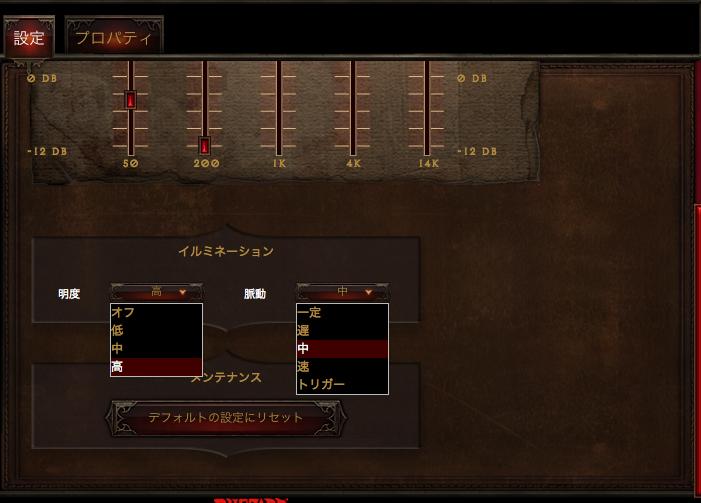Diablo3ヘッドセット イルミネーション