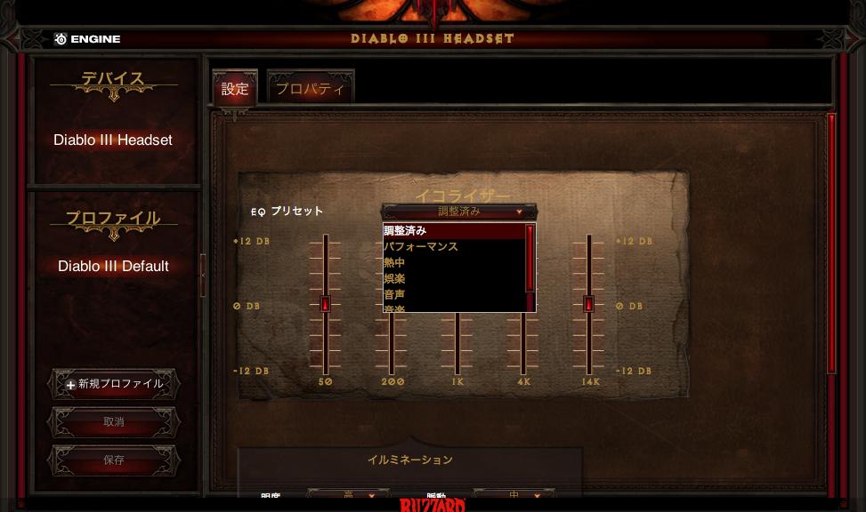 Diablo3ヘッドセット プリセット