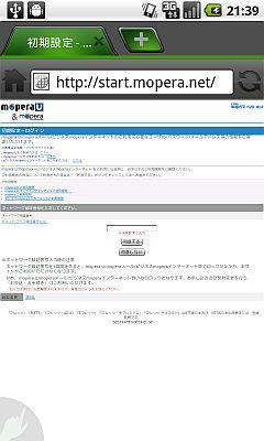 start.mopera.netへの接続